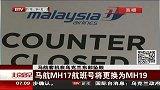 马航MH17航班号将更换为MH19