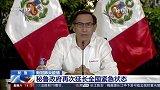 秘鲁:秘鲁政府再次延长全国紧急状态