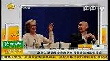 娱乐播报-20111121-梅丽尔·斯特里普亮相北京探讨表演被葛优逗乐