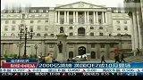 2000亿英镑 英国QE2或10月登场