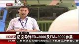 防空导弹FD2000及FM3000参展