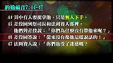 2012荣耀盼望 Vol.83 约翰福音第7章之差役捉拿主耶稣