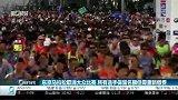 东京马拉松取消大众比赛,所有选手保留名额但需重新缴费
