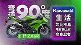 川崎ZX6R 生活如此不易,唯有骑上它变身忍者