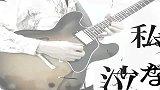 黑白ACT(モノクロアクト)-doriko-ピコ-音乐