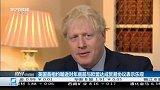 英国首相约翰逊对年底前与欧盟达成贸易协议表示乐观