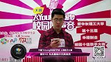 2015天翼飞Young校园好声音歌手大赛-上海赛区-HL348-陈染-times