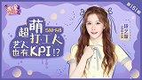 明星也有KPI?SNH48超萌打工人段艺璇!