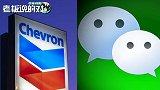 雪佛龙要求全球员工移除微信!这两家公司却躺枪了