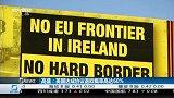 高盛:英国达成协议退欧概率高达60%