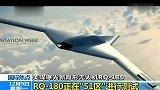 热点播报-20131211-美媒曝光美军新隐形无人机RQ180 翼展超40米