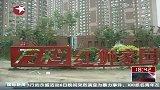 北京部分保障房被房主出租牟利 年获利可达4万