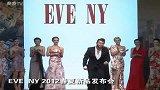 EVE NY2012春夏新品发布会