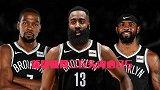 NBA重磅交易达成!解析新版篮网三巨头内心OS