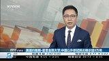 美国约翰斯·霍普金斯大学:中国以外新冠肺炎确诊超8万例