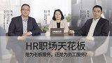 HR进化论:HR职场天花板,是为老板服务,还是为员工服务