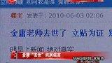 网上疯传金庸去世 好友倪匡潘耀明辟谣-6月4日