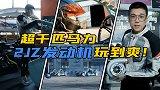 超千匹改装潜力,丰田一代神机,2JZ发动机玩到爽是什么体验?
