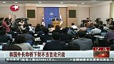 中国记者进入日本航母拍摄 作战会议画面曝光