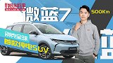 体验微蓝7别克全球首款纯电SUV,没想到空间竟然这么大!