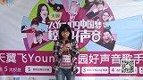 2015天翼飞Young校园好声音歌手大赛-上海赛区-zf025-王文君-旋木