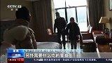 湖南长沙征用11家酒店 安置湖北籍滞留人员