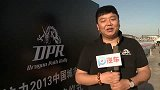 DPR龙途拉力2013城市接力体验:济南-青岛站