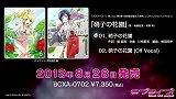 LoveLive!-BD第6卷特典CD试听