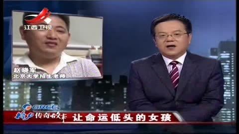 江西卫视传奇故事 20141016期 让命运低头的女孩