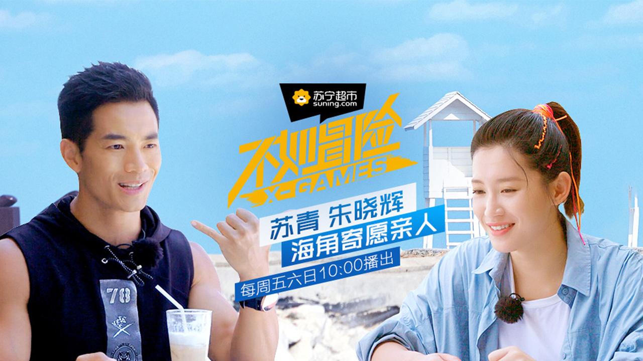 第10期 苏青海角寄愿 ,朱晓辉夜寻启明星