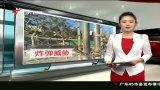 广东正午新闻-20151216-美国洛杉矶遭炸弹威胁 900多所学校关闭