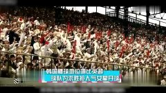 韩娱 韩国棒球地位高长腿美女开球