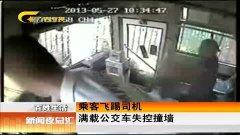 新闻夜总汇-20130529-乘客飞踢司机 满载公交车失控撞墙