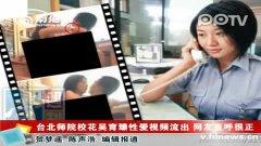 留收性爱视频_台北师院校花吴育臻性爱视频流出 网友直呼很正