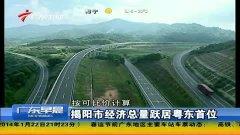17揭阳市经济总量_揭阳市地图