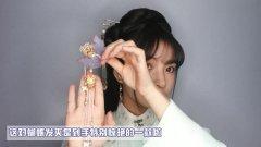 短发汉服发型教程 做一个可爱的小仙女(有发包)图片