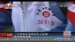 超级新闻场 20131002 一中学将中考排名印上校服 学生称伤自尊