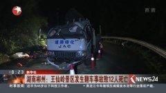 湖南郴州 王仙岭景区发生翻车事故致12人死亡高清在线观看 热点播报热点 PP视频 原PPTV聚力视频