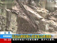 山西 五台山景区核心区发生山体滑坡高清在线观看 热点播报热点 PP视频 原PPTV聚力视频