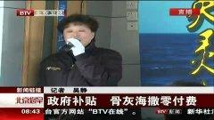 北京您早-20130401-政府补贴,骨灰海撒零付费