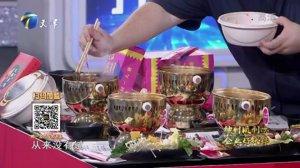 创业中国人-20201030-小涮锅火锅创意竟然是为老公准备饭菜找到灵感,一份充满爱的品牌就此诞生!