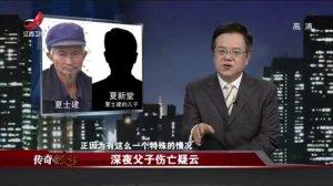 江西卫视传奇故事-20200807-祸从天降父子深夜遇害一死一伤,凶手究竟是为何痛下杀手!
