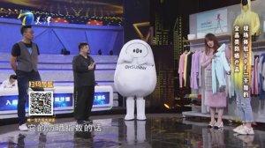 创业中国人-20201120-供应链和电商优势,为合伙人赋能奠定基石