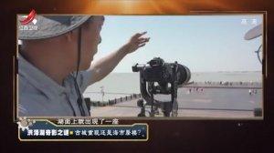 经典传奇-20200817-洪泽湖奇影之谜:古城重现还是海市蜃楼?