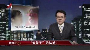 江西卫视传奇故事-20200719-姑姑究竟是偷侄子,还是救孩子逃离魔窟?