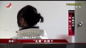 """江西卫视传奇故事-20210210-""""名媛""""的倒下"""