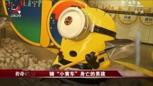 """江西卫视传奇故事-20200817-骑""""小黄车""""身亡的男孩,到底是谁的责任"""