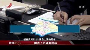 江西卫视传奇故事-20210224-《睡衣上的破案密码》