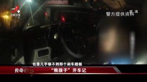 """江西卫视传奇故事-20200407-""""熊孩子""""为何会深夜偷开汽车出去,""""熊孩子""""是如何偷偷学会开车的?"""