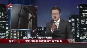 江西卫视传奇故事-20210207-完好保险箱中被盗的三百万财务